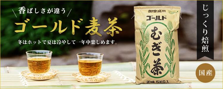 ゴールドむぎ茶