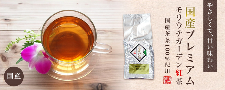 国産プレミアムモリウチガーデン紅茶